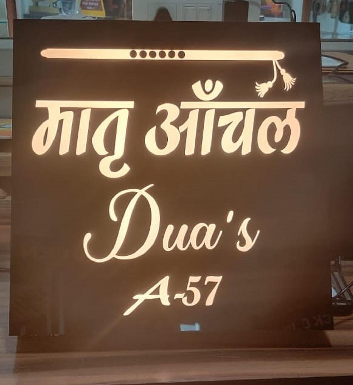Acrylic Light House Name Plate  Hindi font design  Acrylic Light House Name Plate  1