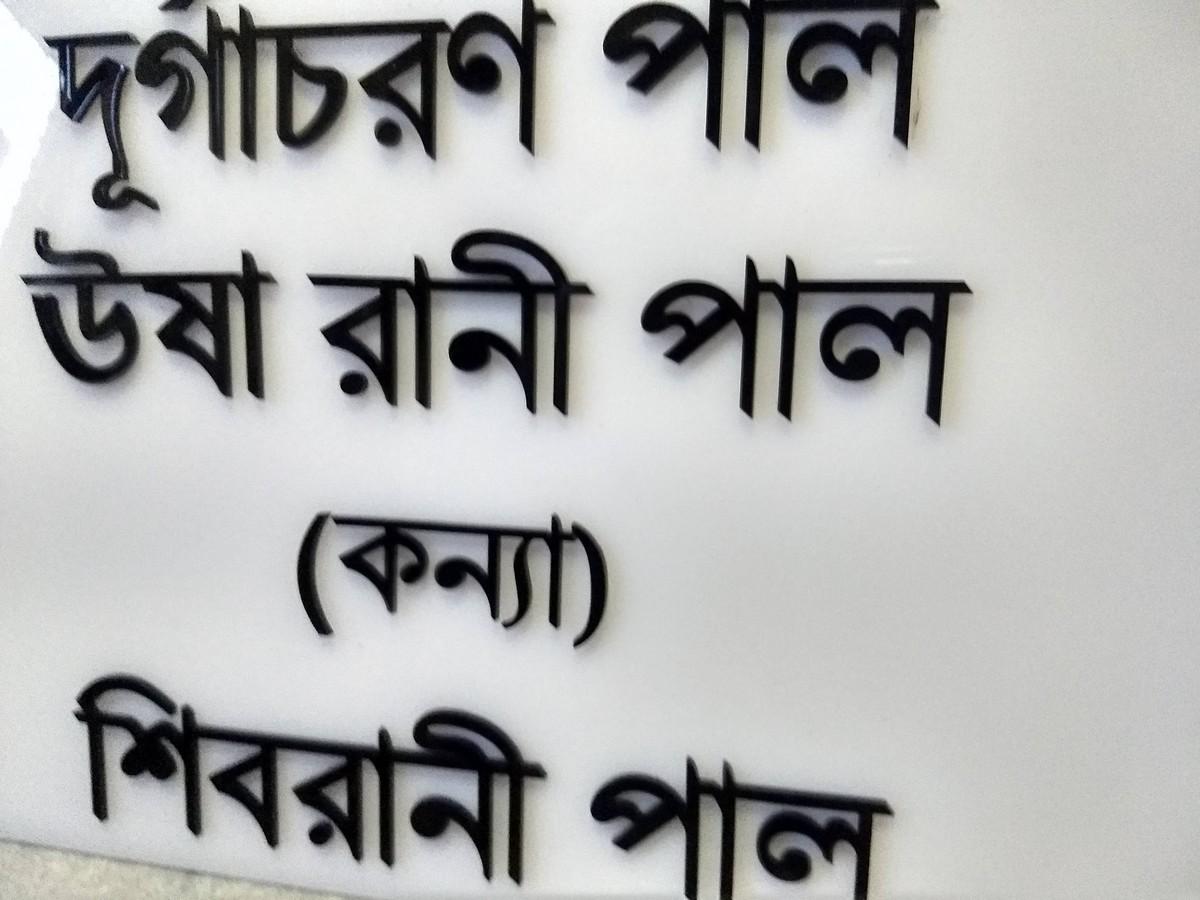 Bengali House Acrylic Name Plate  Bengali House Name Plate 2