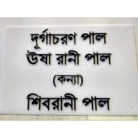 Bengali House Name Plate