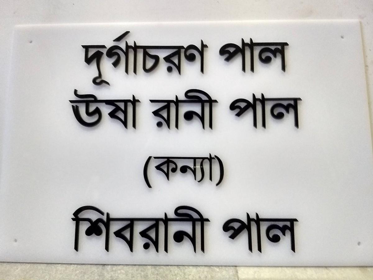 Bengali House Acrylic Name Plate  Bengali House Name Plate