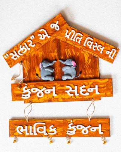 Customized Guajarati Nameplate With Wooden Texture  Customized Guajarati Nameplate With Wooden Texture