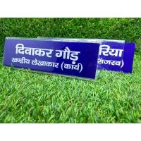 Krishna Name Plate For 4 Names  Desk Name Plate