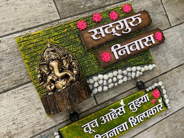 Ganpati Bappa Marathi Nameplate