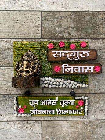 Ganpati Bappa Marathi Nameplate  Ganpati Bappa Marathi Nameplate