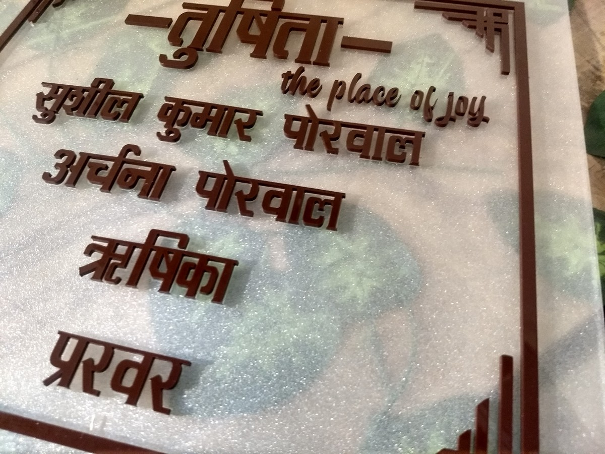 House Name Plate  Frosted Design  Hindi Font  House Name Plate  Frosted Design 2