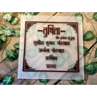 House Name Plate - Frosted Design