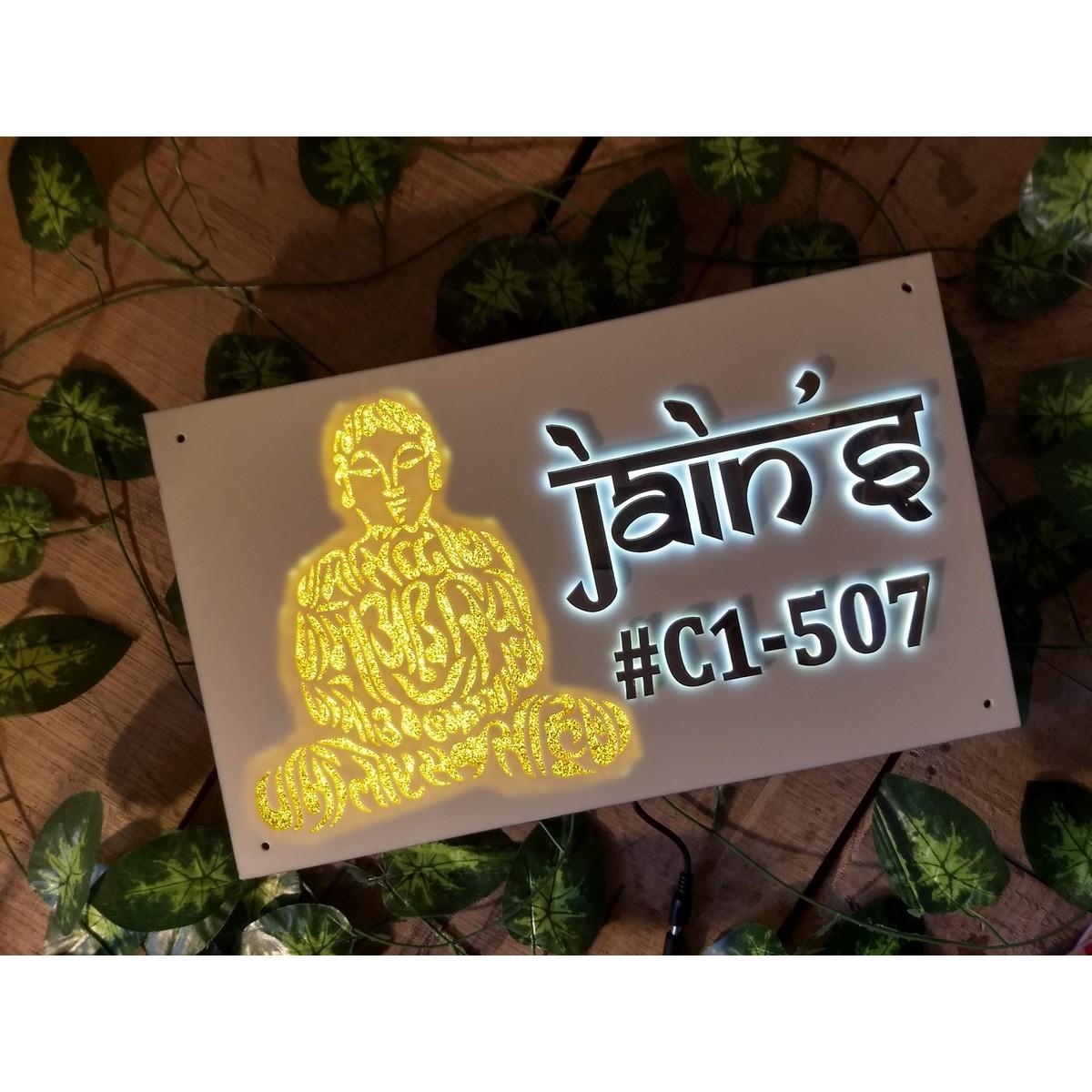 Jains Light House Name Plate  Jains Light House Name Plate 3