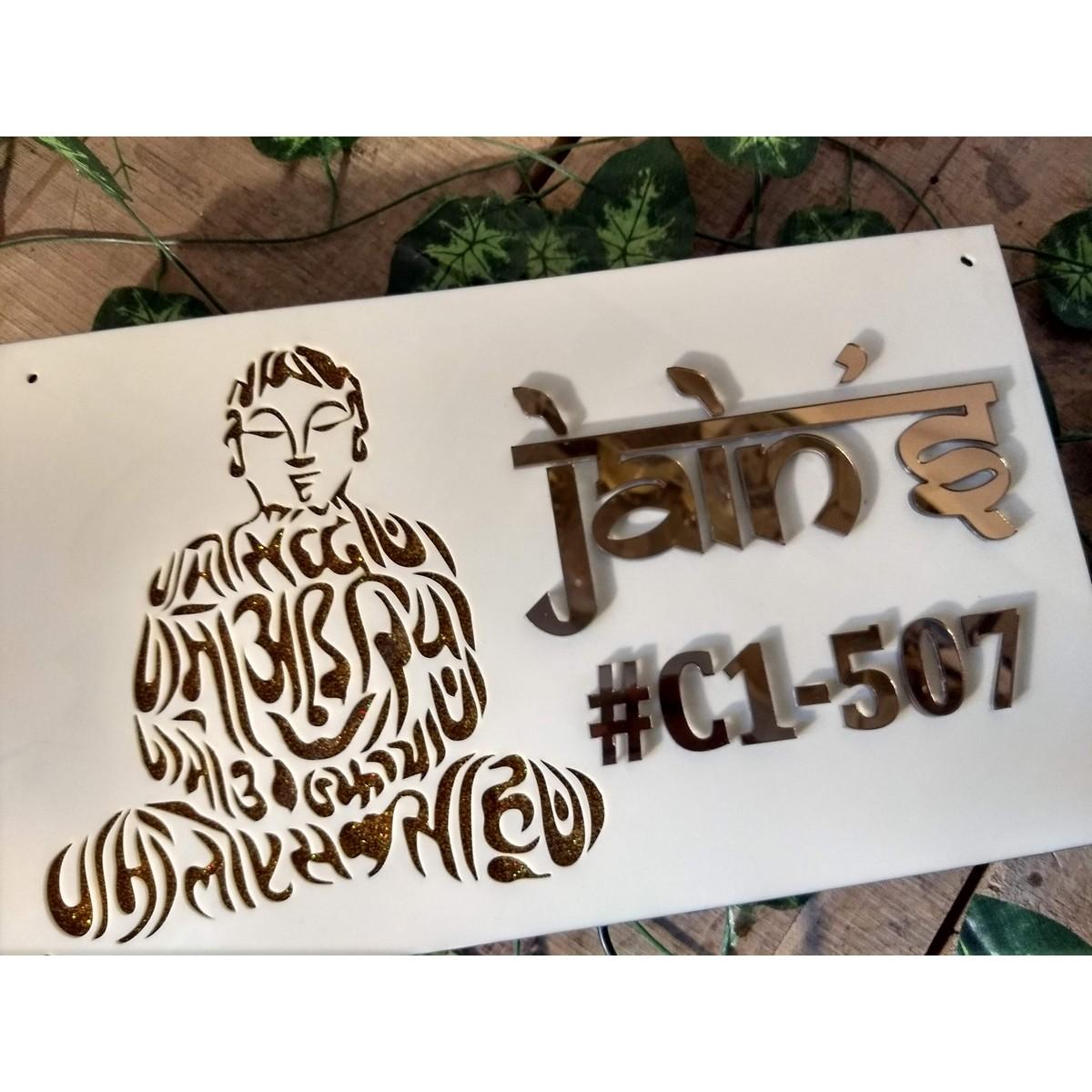 Jains Light House Name Plate  Jains Light House Name Plate 4
