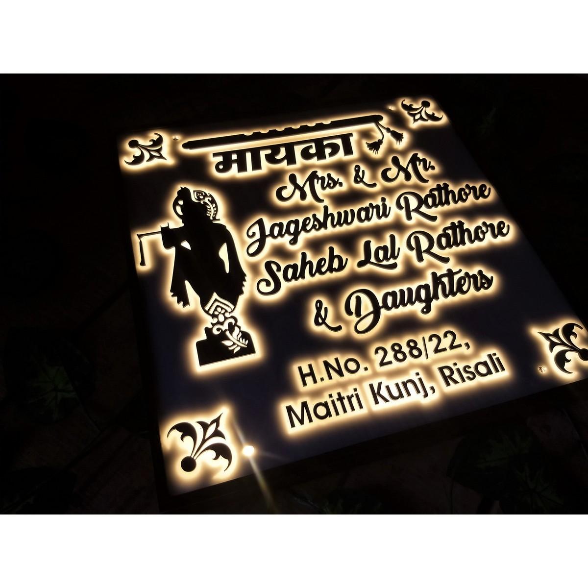 Krishan Ji Light Name Plate  Weatherproof  Krishan Ji Light Name Plate  Weatherproof 3