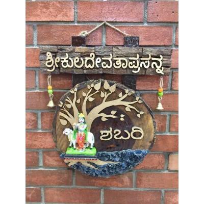 Lord Krishna Wooden Nameplate  Kannada nameplate