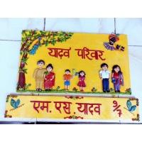 Yadav family nameplate for home