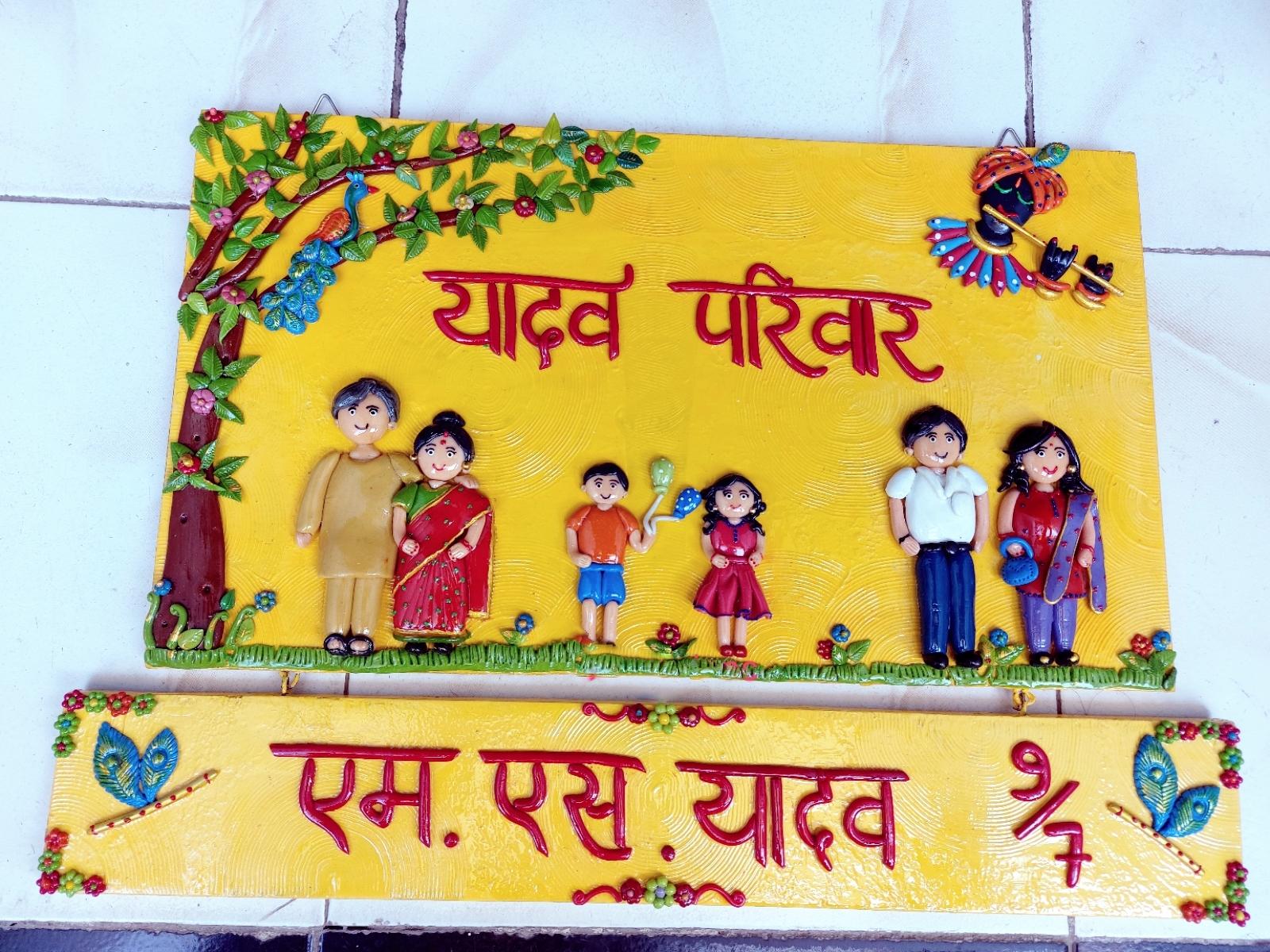 Yadav family nameplate for home  Yadav family nameplate for home